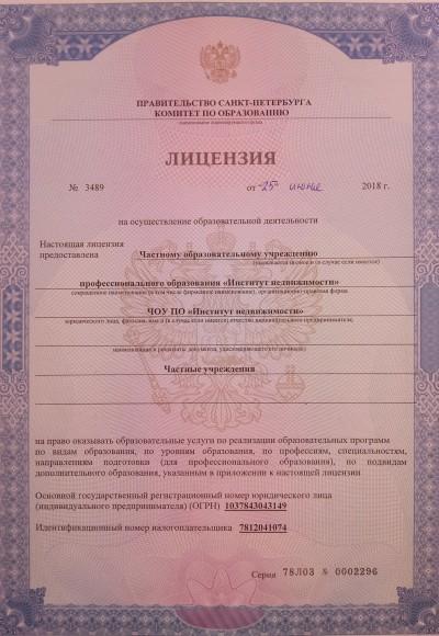 Лицензия № 3054