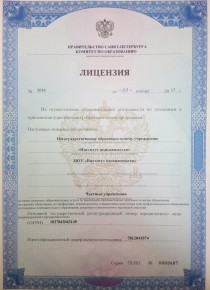 Лицензия НОУ Институт недвижимости