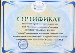 sertifikat_gud